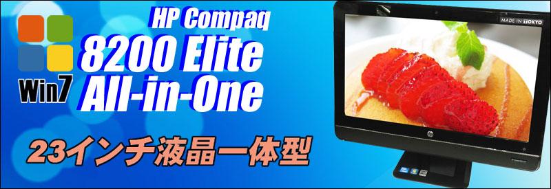 中古パソコン☆HP Compaq 8200 Elite All-in-On Desktop PC 液晶モニター一体型デスクトップPC/OS:Windows7/液晶:23インチ/CPU:コアi5(2.7GHz)/メモリ:4GB/HDD:250GB/光学ドライブ:DVD-ROM搭載/WPS Office付き
