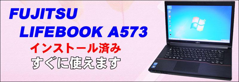 中古パソコン☆富士通 LIFEBOOK A573/G ノートパソコン/OS:Windows10アップグレード済み/液晶:15.6インチ/CPU:コアi5(2.50GHz)/メモリ:4GB/HDD:250GB/光学ドライブ:DVDスーパーマルチ搭載/WPS Office付き/無線LAN:IEEE 802.11a/b/g/n,USB3.0対応