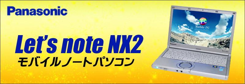 中古パソコン☆Panasonic Let's note NX2 シリーズ