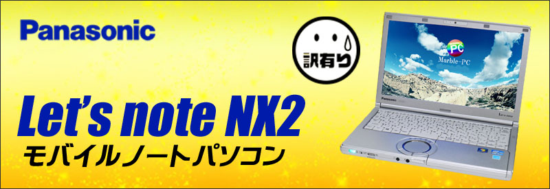 中古パソコン☆Panasonic Let's note NX2 CF-NX2AWGCS ノートパソコン/OS:Windows7-Pro/液晶12.1インチ/CPU:コアi5(2.70GHz)/メモリ4GB/HDD250GB/非搭載ドライブ/WPS Office付き/無線LAN内蔵/WEBカメラ