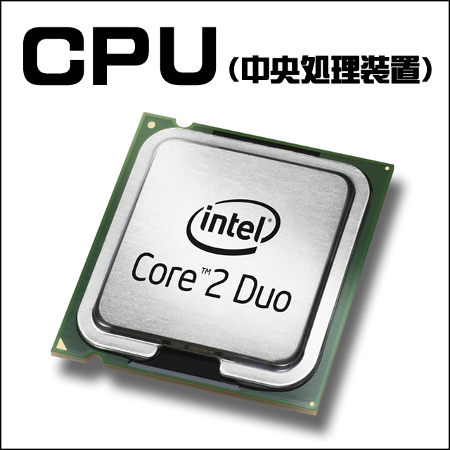 CPU★Core2Duo搭載 Intel Core 2 Duo-E7500 プロセッサー