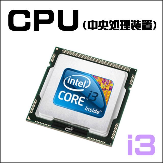 CPU★コアi3搭載 Intel Core i3-3110M プロセッサー 高速☆コアiシリーズCPU搭載のモデルをお届けいたします!!