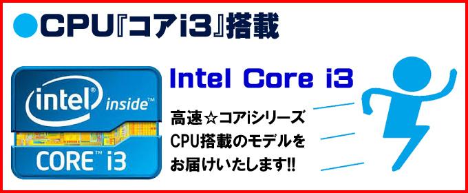 CPU★コアi3搭載 Intel Core i3-2100 プロセッサー 高速☆コアiシリーズCPU搭載のモデルをお届けいたします!!