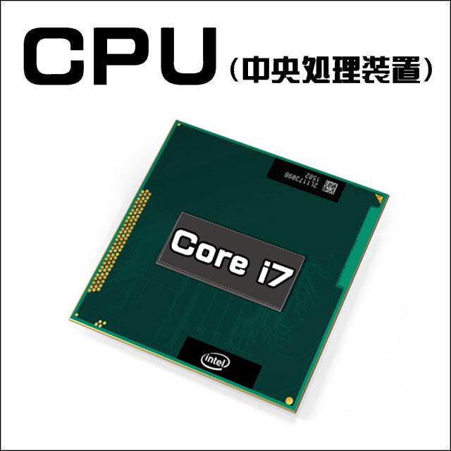 CPU★コアi7搭載 Intel Core i7 プロセッサー 高速☆コアiシリーズCPU搭載のモデルをお届けいたします!