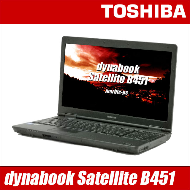 東芝 dynabook Satellite B451