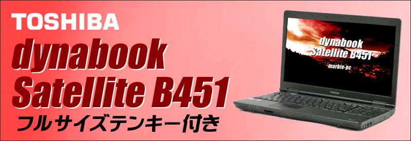 中古パソコン☆東芝 dynabook Satellite B451 ノートパソコン/OS:Windows10-Pro/液晶:15.6インチ/CPU:Celeron(1.60GHz)/メモリ:4GB/SSD:128GB/光学ドライブ:DVD-ROM内蔵/WPS Office付き/無線LAN:IEEE 802.11a/b/g/n,テンキー付きキーボード