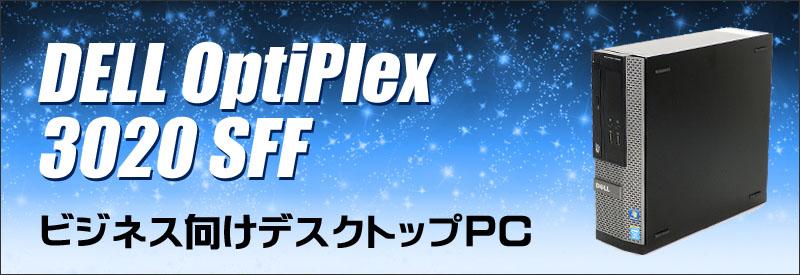 中古パソコン☆Dell OptiPlex 3020 SFF 中古デスクトップパソコン