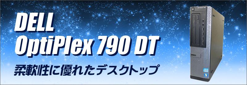 中古パソコン☆DELL Optiplex 790DT 中古デスクトップパソコン/OS:Windows 10 Home 64bit(MAR)/液晶:なしインチ/CPU:コア i5(3.30GHz)/メモリ:8GB/HDD:320/光学ドライブ:DVDスーパーマルチ搭載/WPS Office付き/
