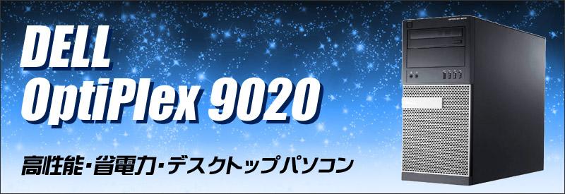 中古パソコン☆DELL OptiPlex 9020 MT デスクトップパソコン