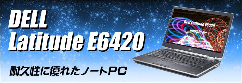 中古パソコン☆DELLLatitude E6420 ノートパソコン/OS:Windows10-Pro/液晶14.0インチ/CPU:コアi5(2.50GHz)/メモリ8GB/HDD500GB/DVDスーパーマルチドライブ/WPS Office付き/無線LAN内蔵