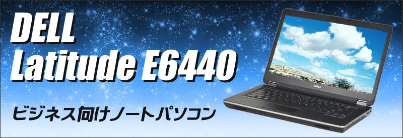 中古パソコン☆DELL Latitude E6440 ノートパソコン/OS:Windows10アップグレード済み/液晶:14.0インチ/CPU:コアi7(2.90GHz)/メモリ:8GB/HDD:500GB/光学ドライブ:DVDスーパーマルチ搭載/WPS Office付き/無線LAN:IEEE 802.11a/b/g/n,USB3.0対応