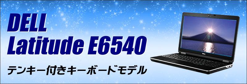 中古パソコン☆DELL Latitude E6540 ノートパソコン/OS:Windows10-Pro/液晶:15.6インチ/CPU:コアi7(2.9GHz)/メモリ:4GB/HDD:320GB/光学ドライブ:DVDスーパーマルチドライブ/WPS Office付き/無線LAN:IEEE 802.11a/b/g/n,USB3.0対応、テンキー付きキーボード、無線LAN内蔵