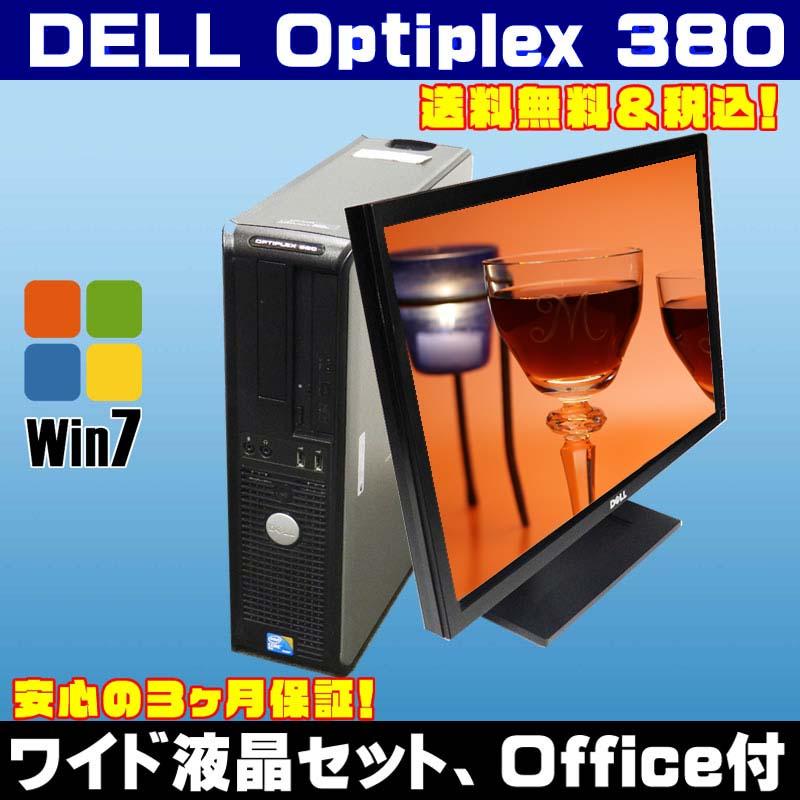 DELL Optiplex 380DT+22インチワイド液晶モニター付き