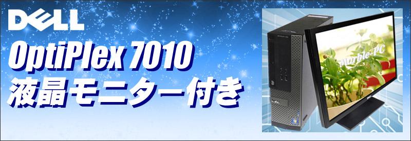 中古パソコン☆Dell OptiPlex 7010 液晶モニター付きデスクトップPC