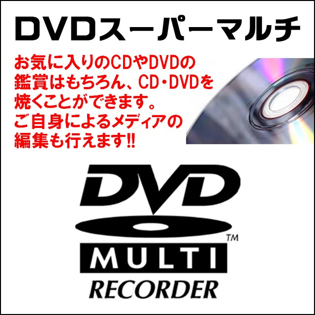 光学ドライブ★DVDスーパーマルチ