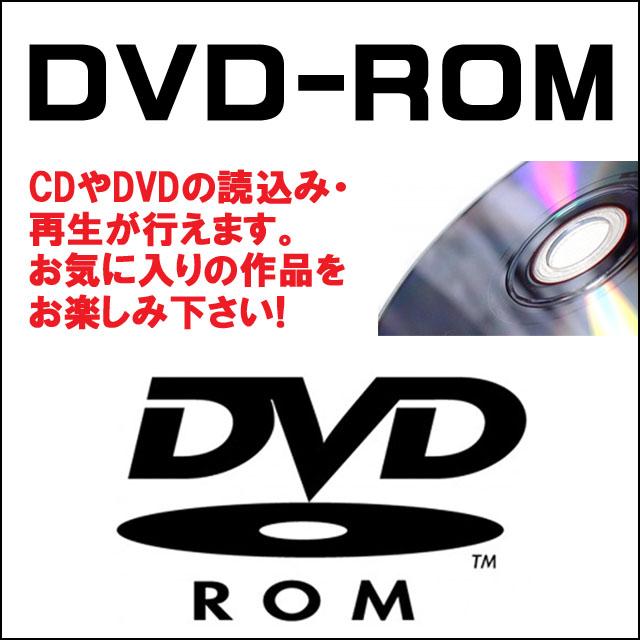 光学ドライブ★DVD-ROM搭載