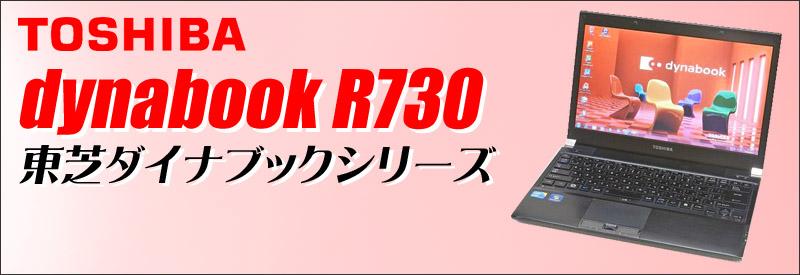 中古パソコン☆東芝 dynabook R730/B