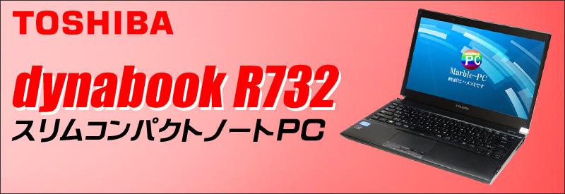 中古パソコン☆東芝 dynabook R732