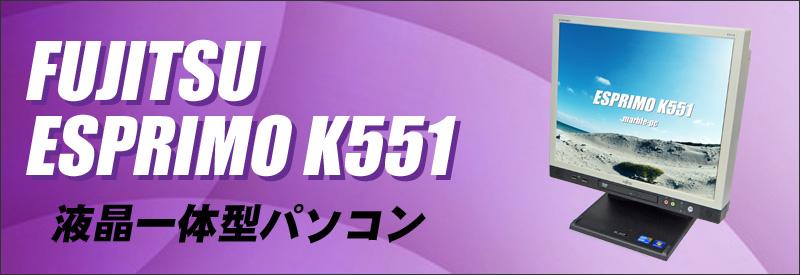 中古パソコン☆富士通 ESPRIMO K551/B