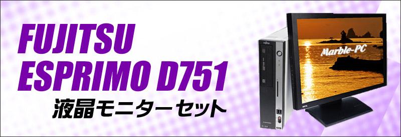中古パソコン☆富士通 ESPRIMO D751/D 液晶モニター付きデスクトップPC/OS:Windows10/液晶:23インチ/CPU:コアi5(3.1GHz)/メモリ:8GB/HDD:500GB/DVDスーパーマルチ/WPS Office付き/