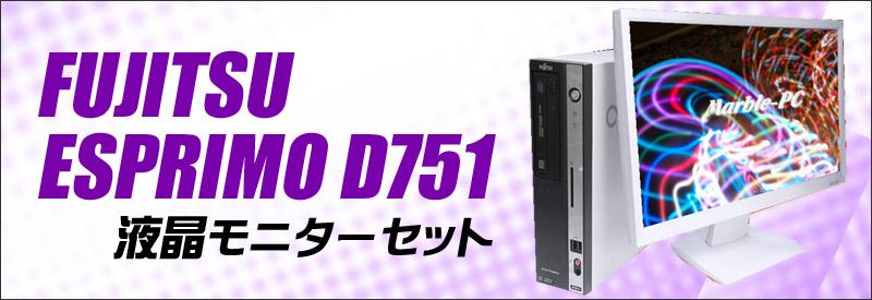 中古パソコン☆富士通 ESPRIMO D751 液晶モニター付きデスクトップPC/OS:Windows10/液晶:20インチ/CPU:コアi5(3.1GHz)/メモリ:8GB/HDD:500GB/DVDスーパーマルチ/WPS Office付き/