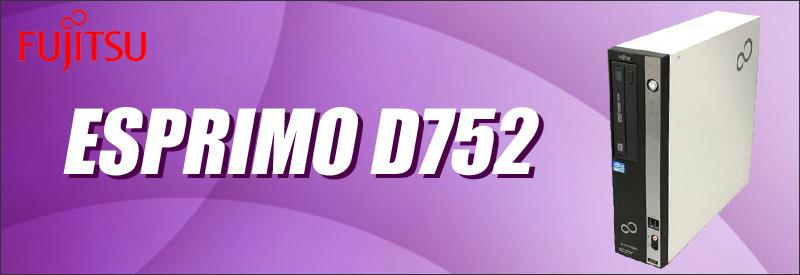 中古パソコン☆富士通 ESPRIMO D752 デスクトップパソコン/OS:Windows7/CPU:コアi5(3.20GHz)/メモリ:8GB/HDD:500GB/光学ドライブ:DVDスーパーマルチ内蔵/WPS Office付き:なし