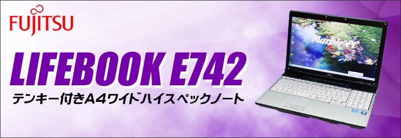 中古パソコン☆富士通 LIFEBOOK E742/E ノートパソコン/OS:Windows10/液晶15.6インチ/CPU:コアi7(2.90GHz)/メモリ8GB/HDD320GB/DVDスーパーマルチドライブ/WPS Office付き/無線LAN内蔵/テンキー付きキーボード