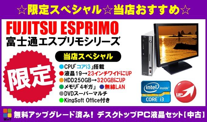 限定☆当店スペシャル 富士通 ESPRIMO コアi3搭載デスクトップPC液晶セット/HDD250GB⇒320GB/メモリ4ギガ/液晶19⇒23インチワイド/Core i3/DVDスーパーマルチドライブ/KingSoft Officeインストール済み/無線LAN付き