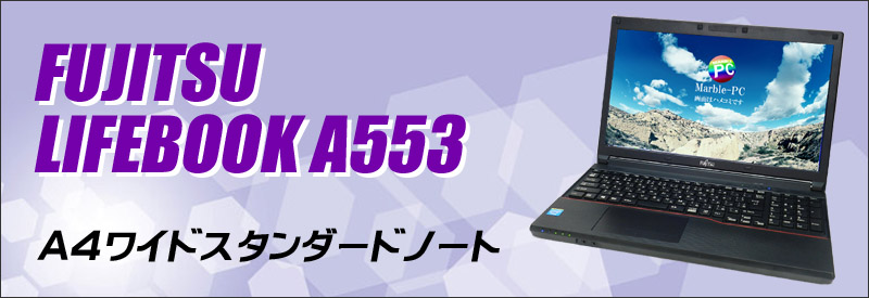 中古パソコン☆富士通 LIFEBOOK A553 ノートパソコン