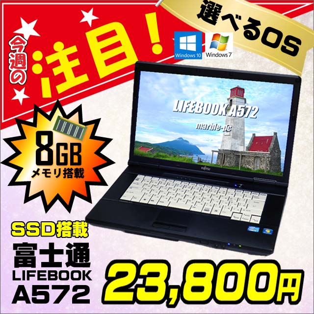 FUJITSU LIFEBOOK A572/F