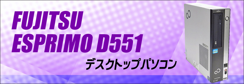 中古パソコン☆富士通 ESPRIMO D551/D デスクトップパソコン/OS:Windows10/CPU:Celeron(2.40GHz)/メモリ:4GB/HDD:250GB/光学ドライブ:DVD-ROM内蔵/WPS Office付き