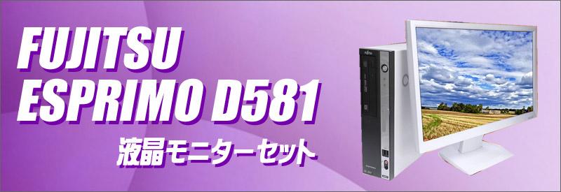 中古パソコン☆富士通 ESPRIMO D581/D デスクトップパソコン/OS:Windows10/液晶:22インチ/CPU:コアi5(3.10GHz)/メモリ:8GB/HDD:250GB/光学ドライブ:DVDスーパーマルチ内蔵/WPS Office付き:なし