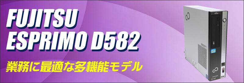 中古パソコン☆富士通 ESPRIMO D582/E デスクトップパソコン/OS:Windows10/CPU:コアi5(3.20GHz)/メモリ:4GB/HDD:250GB/光学ドライブ:DVDスーパーマルチ内蔵/WPS Office付き:なし