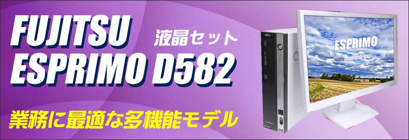 中古パソコン☆富士通 ESPRIMO D582/E デスクトップパソコン/OS:Windows10/液晶:22インチ/CPU:コアi5(3.20GHz)/メモリ:4GB/HDD:250GB/光学ドライブ:DVDスーパーマルチ内蔵/WPS Office付き:なし