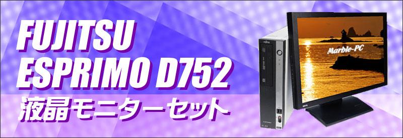 中古パソコン☆富士通 ESPRIMO D752 デスクトップパソコン/OS:Windows10/液晶:23インチ/CPU:コアi5(3.20GHz)/メモリ:16GB/HDD:500GB/光学ドライブ:DVDスーパーマルチ内蔵/Microsoft Office 2010付き:なし