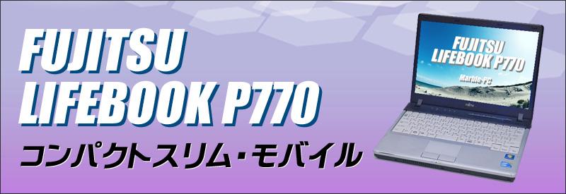 中古パソコン☆富士通 LIFEBOOK P770 中古ノートパソコン