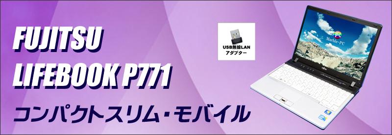 中古パソコン☆富士通 LIFEBOOK P771 ノートパソコン/OS:Windows10-HOME(MAR)/液晶:12.1インチ/CPU:コアi5(2.50GHz)/メモリ:4GB/HDD:250GB/光学ドライブ:DVDスーパーマルチ搭載/KINGSOFT Office付き/USB無線LANアダプター付属:USB無線LANアダプター付属