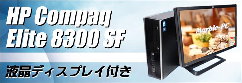 中古パソコン☆HP Compaq Elite 8300 SF 液晶モニター付きデスクトップPC/OS:Windows10/液晶:23インチワイド/CPU:コアi5(3.2GHz)/メモリ:8GB/HDD:500GB/DVDスーパーマルチ/WPS Office付き/