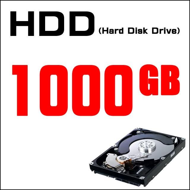 ストレージ★HDD1000GB搭載