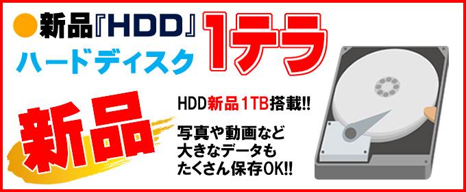 限定☆新品「HDD」 ハードディスク1000GBに換装済み!!(リカバリ領域含む)写真や動画など大きなデータも沢山保存OK!!