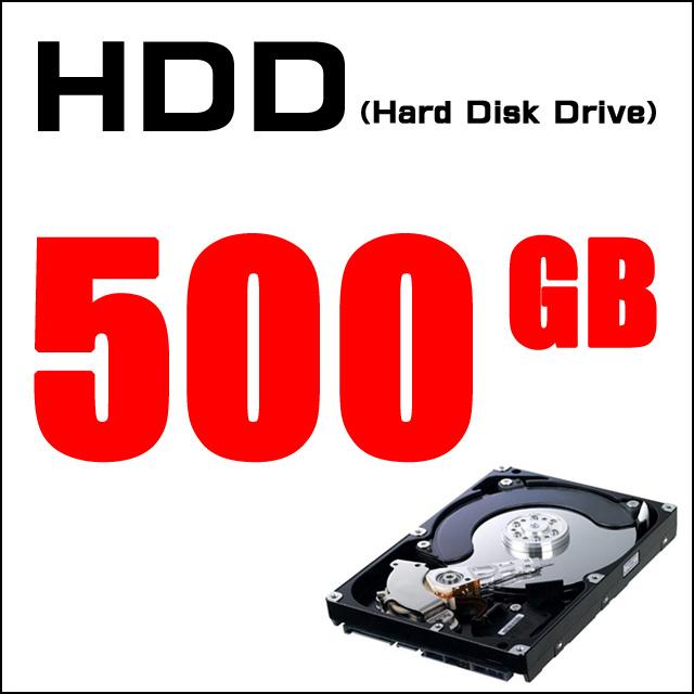 ストレージ★HDD500GB搭載