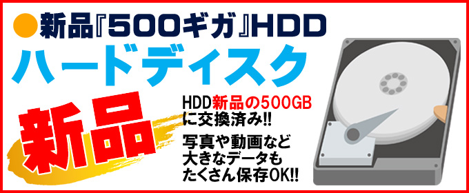 ストレージ★新品HDD500GB搭載