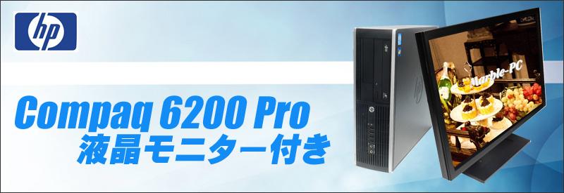 中古パソコン☆HP Compaq 6200 Pro SF 液晶モニター付きデスクトップPC/OS:Windows10/液晶:23インチ/CPU:コアi3(3.1GHz)/メモリ:8GB/HDD:250GB/光学ドライブ:DVDスーパーマルチ/WPS Office付き/
