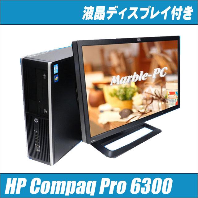 HP Compaq Pro 6300 SF+23インチ液晶 モニター付き