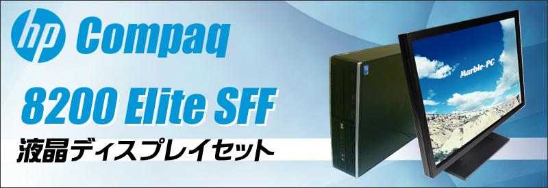 中古パソコン☆HP Compaq 8200 Elite SFF 液晶モニター付きデスクトップPC/OS:Windows10/液晶:23インチ/CPU:コアi5(3.1GHz)/メモリ:4GB/HDD:250GB/光学ドライブ:DVDスーパーマルチ搭載/WPS Office付き:なし