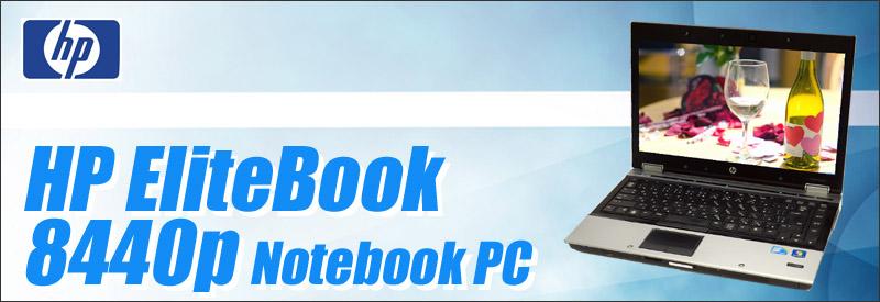 中古パソコン☆HP EliteBook 8440p Notebook PC 中古ノートパソコン