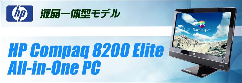 中古パソコン☆HP Compaq 8200 Elite All-in-On Desktop PC 液晶モニター一体型デスクトップPC/OS:Windows10/液晶:23インチ/CPU:コアi5(2.7GHz)/メモリ:4GB/新品HDD:1000GB/光学ドライブ:DVD-ROM搭載/WPS Office付き