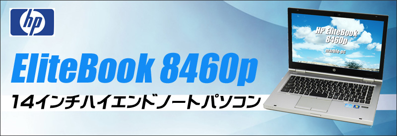 中古パソコン☆HP EliteBook 8460p Notebook PC