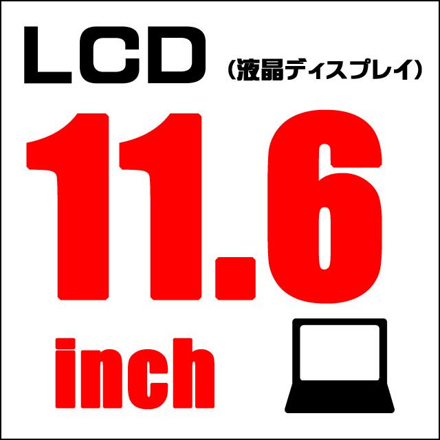 LCD★11.6インチ液晶ディスプレイ 解像度1920×1080