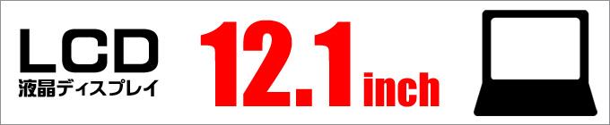 LCD★12.1インチ